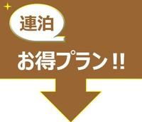 【連泊お得】★連泊で10%お得プラン!!★3DK家族利用最適!お子様も安心!2名〜10名可能
