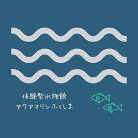 【2食付き】大人気の和会席&東北最大級!体験型水族館<アクアマリンふくしま>入館券セットプラン