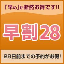 【さき楽28日】28日前予約がお得 素泊りプラン