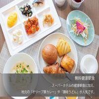 【春夏旅セール】スタンダード♪男女別天然温泉「京極の湯」・焼き立てパン朝食無料