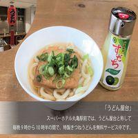 【2月28日OPEN】ゴールデン50プラン♪男女別天然温泉「京極の湯」・無料駐車場100台・朝食無料