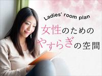 【2020年2月28日OPEN】レディースプラン♪男女別天然温泉「京極の湯」・焼き立てパン朝食無料