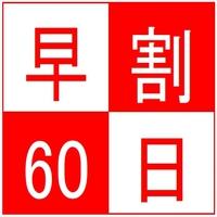 【早割60】60日前以上前の予約で25%OFF!秋葉原駅徒歩3分<素泊まり>