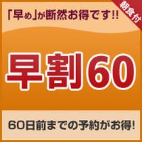 【2020年リニューアル】〜早割60〜 60日前までのご予約がお得! <朝食付/1名>