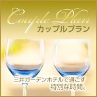 ※カード決済限定※【2020年リニューアル】カップルステイ 〜二人ではんなり京都旅〜<食事なし>