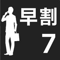 【早割7】7日前までの予約でお得に♪新大阪駅東口より徒歩3分の好立地【3密回避】【さき楽】