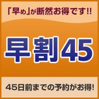 ◆早割45 for 2名◆45日前予約がお得! 〜素泊り〜