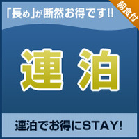 ◆連泊割引 for 1名◆ 2泊以上がお得! 〜朝食付〜