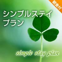 ◆大阪の真ん中 淀屋橋にステイ◆ カップルからご夫婦まで 〜朝食付 for 2名〜