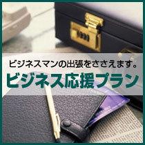 ◆大阪の真ん中 淀屋橋にステイ◆ ワンランク上のビジネスステイ 〜素泊り for 1名〜