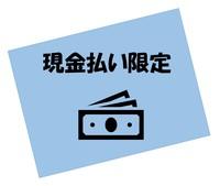 【現金支払いでお得】素泊まりプラン