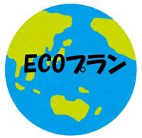 【連泊】清掃なし ECOプラン