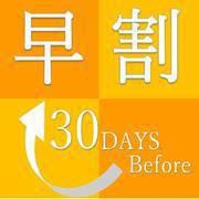 【早割30プラン】30日前の予約でさらにお得♪ 《素泊まり》 ☆薬石温泉大浴場&無料駐車場付き♪