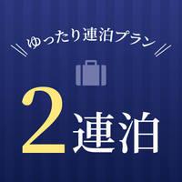 【2連泊限定】ゆったり大阪ステイプラン♪大浴場完備