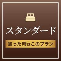 スタンダードプラン ☆リソルでEnjoy大阪☆ 大浴場完備