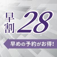 【早得】☆28日前までの予約限定の特別価格☆大浴場完備