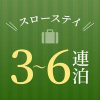 【3連泊〜6連泊】連泊で大阪満喫プラン♪大浴場完備
