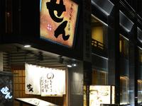 のどぐろ料理の大人気店せん金沢駅前店で究極のどぐろコースを味わう(飲み放題)無料送迎!2食付プラン