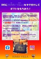 【トートバッグプレゼントキャンペーン】沖縄北部満喫♪ジャグジー付優雅なヴィラステイ