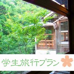 学生限定◆平日だったらと〜ってもオトク★食事と歴史満喫10,800円〜!
