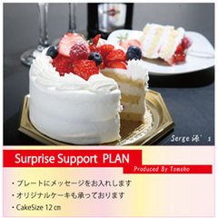ハミルトンタイム/【サプライズサポートプラン】記念日の旅行に♪ケーキ&シャンパン付き