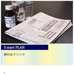 ハミルトンタイム/【スマート特典付プラン】朝食付♪