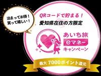 【あいち旅eマネーキャンペーン】愛知県在住の方専用プラン☆50%還元☆【全室スランバーランドベッド】