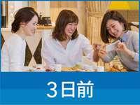 【  トリプルルーム/3日前早期割引 】 Early Booking 朝食サービス ◆◆