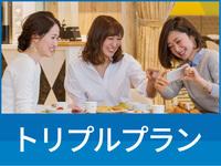 【 トリプルルーム/2連泊割引 】 2Nights エコステイ 朝食無料サービス◆◆