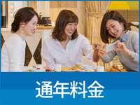 【 トリプルルーム/通年料金 】 Rack Rate 彩り豊かな朝食無料サービス◆◆