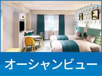 【 オーシャンビュー 】 海が見える部屋で寛ぎたい方へおすすめ ◆朝食無料サービス◆◆