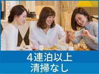 【  トリプルルーム/4連泊以上割引 】 4Nights エコステイ 朝食無料サービス◆◆
