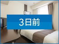 【 3日前早期割引 】 Early Booking 朝食サービス 【現地決済or事前決済】◆