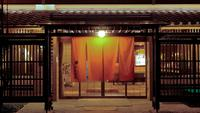 【春夏旅セール】伝統の京会席【部屋食】と湯豆腐朝食を旅館で味わう♪カップルもご夫婦も春休みやGWに