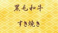 お正月を満喫【黒毛和牛すき焼き×京料理2品付】夕食はお部屋で♪「綿善人気料理W満喫プラン」