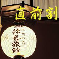 【直前割】お一人様最大2000円引き!夕食はお部屋で京会席、朝食は京都ぶぶ漬け朝食「お得だ値プラン」