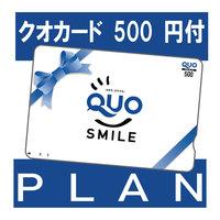 【クオカード¥500付き】 〜素泊まり〜プラン! Q5