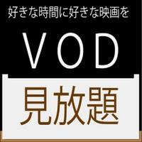 ルームシアター【VOD見放題付きプラン】選べる枕やゆったり大浴場も完備〜モーニングセット付〜 VDB
