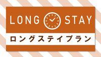 【1日10室限定!】 24時間ステイのんびりプラン♪ 〜素泊まり〜 24EL