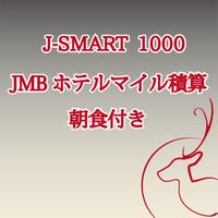 【J-SMART1000 Breakfast】JMB1000マイル付/朝食付