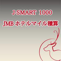 【J-SMART1000】JMB1000マイル付/食事なし