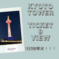【1日3室限定】 京都タワーVIEW&高層階確約! 京都タワー展望チケット付プラン