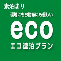 【連泊ecoプラン】お部屋の清掃無しで最大3500円OFF♪【素泊まり】駅まで5分!Wi-Fi完備!