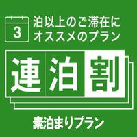 【連泊割引】コンビニ10秒!駅まで5分!Wi-Fi・駐車場完備!【素泊まり】