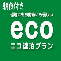 【連泊ecoプラン】お部屋の清掃無しで最大3500円OFF♪♪【朝食付】選べる朝食3種♪