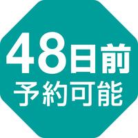 【48日前予約可能プラン】早めのご予約でお得!軽食&コーヒー付【さき楽】