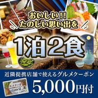 オープン記念【通常の半額(50%OFF)】グルメクーポン5000円/人付★1泊2食付き