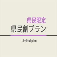 【徳島県民限定】もっと!とくしま応援割特別プラン☆お土産プレゼント
