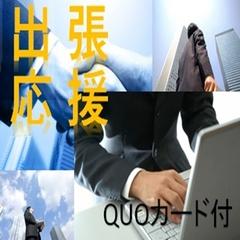 【1000円QUOカード付】出張応援 ビジネスマンの味方 朝食付き