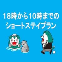 【18時ー10時】18時からのチェックインでお得!ビジネスマン必見!ショートステイプラン(朝食付)